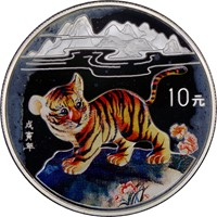 1998  S10Y Silver Lunar Coin Obv