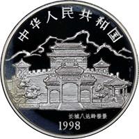 1998  S10Y Silver Lunar Coin Rev