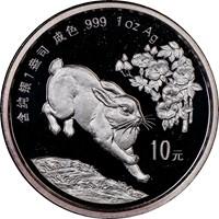 1999  S10Y Silver Lunar Coin Obv