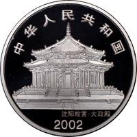 2002  S10Y Silver Lunar Coin Rev
