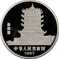 1987 5oz  S50Y Silver Lunar Coin Rev