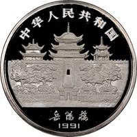 1991 5oz  S50Y Silver Lunar Coin Rev