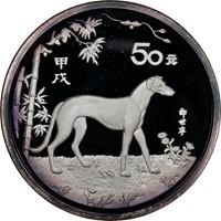 1994 5oz  S50Y Silver Lunar Coin Obv