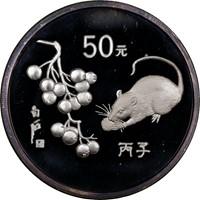 1996 5oz  S50Y Silver Lunar Coin Obv