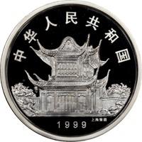 1999 5oz  S50Y Silver Lunar Coin Rev