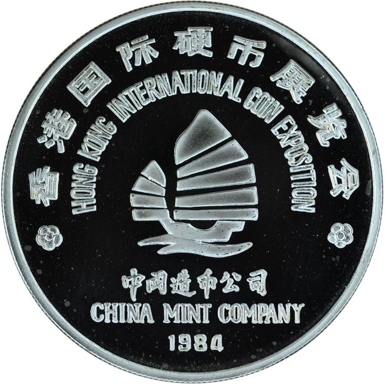 Price Hong Kong Manufacturer: 1984 1 Ounce PF Official Panda Show Commemorative 3rd Hong
