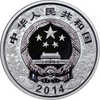 2014  S10Y Silver Lunar Coin Rev