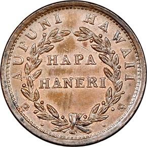 1847 HAWAII 1C MS reverse