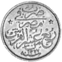 Egypt 1/40 Qirsh reverse