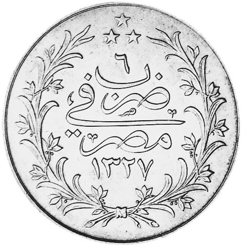 Egypt 20 Qirsh reverse
