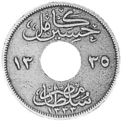Egypt 2 Milliemes obverse