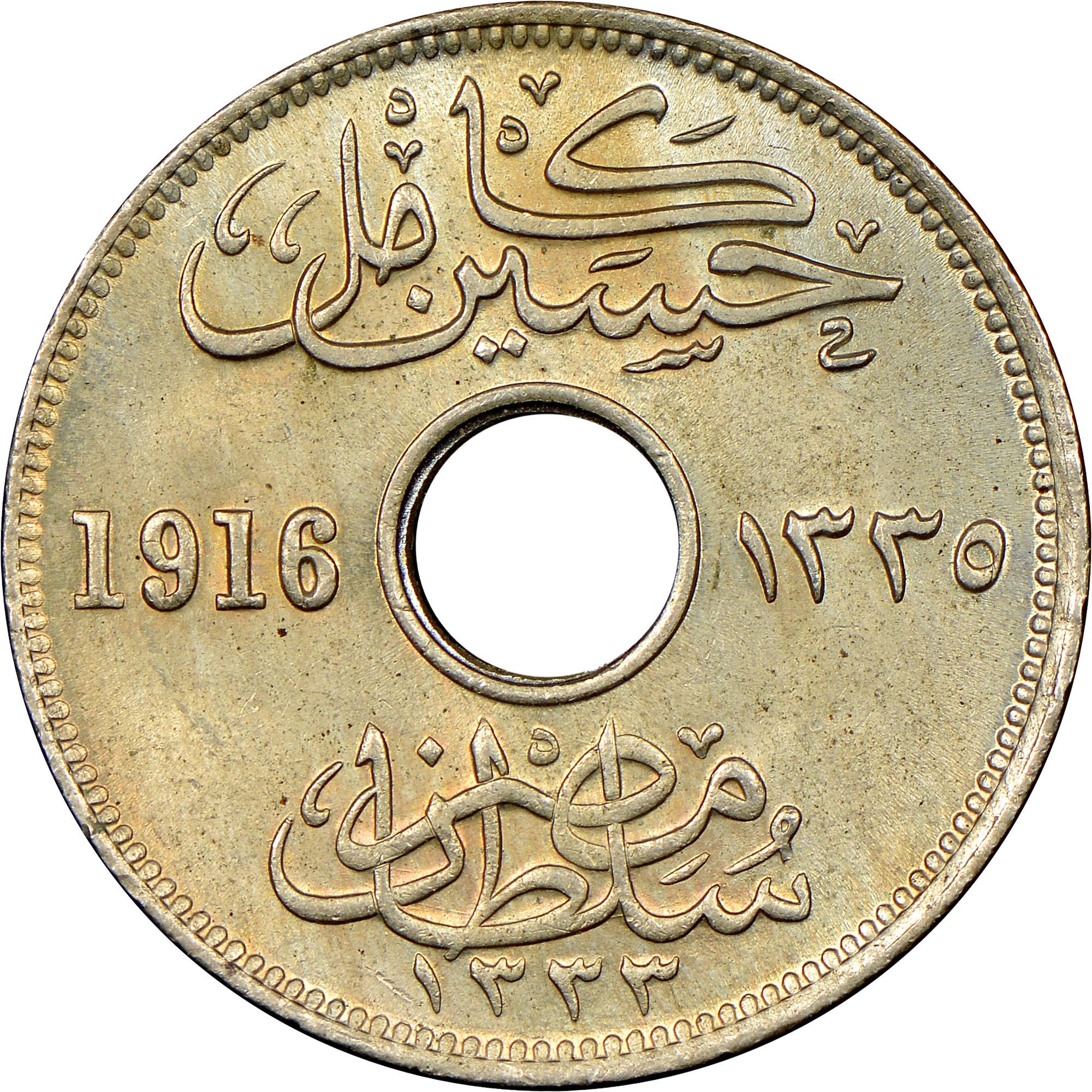 Egypt 5 Milliemes obverse