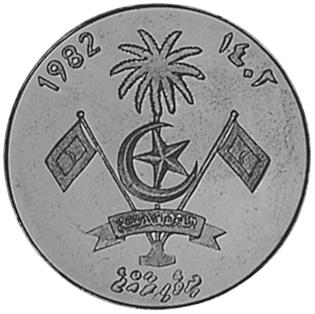 Maldive Islands Rufiyaa reverse