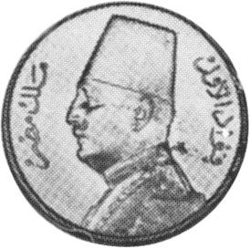 Egypt Millieme obverse