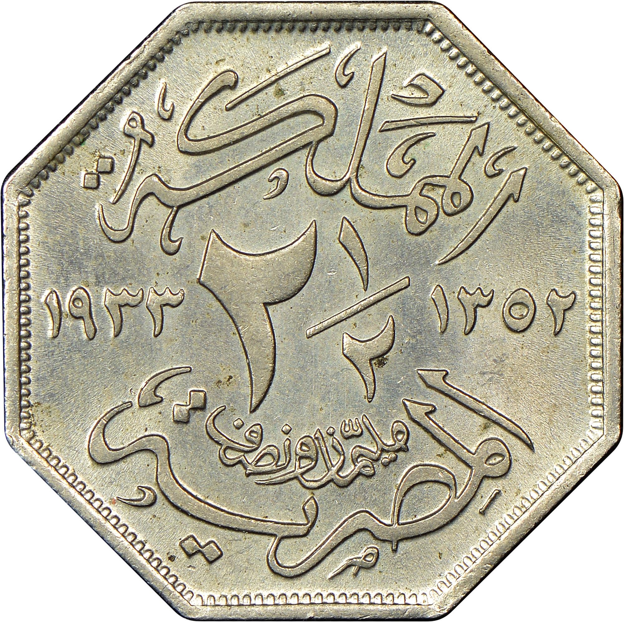 Egypt 2-1/2 Milliemes reverse