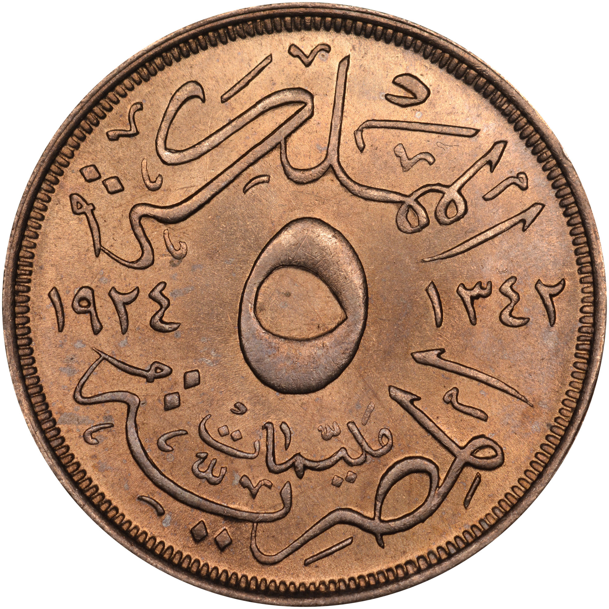 Egypt 5 Milliemes reverse