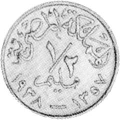 Egypt 1/2 Millieme reverse
