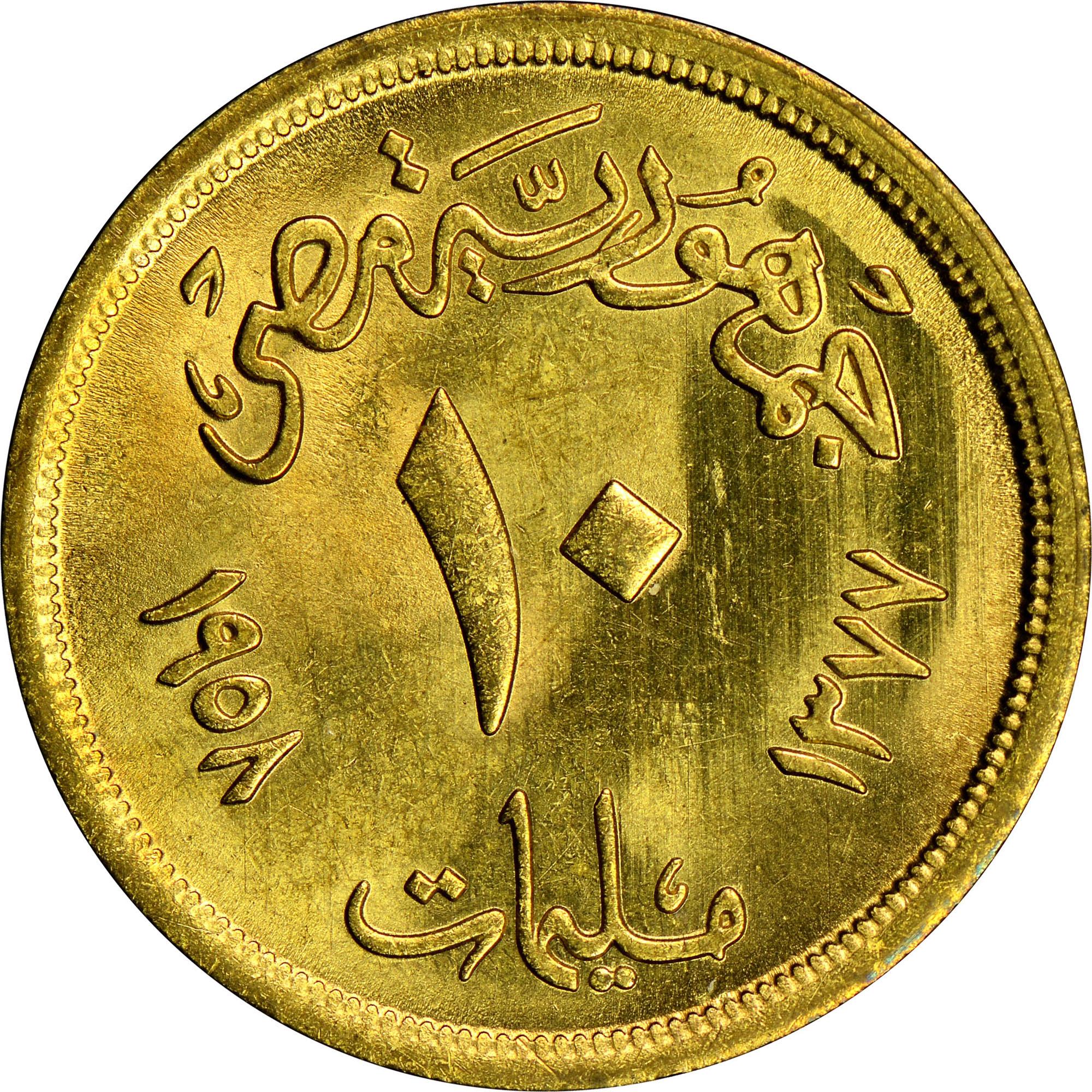 Egypt 10 Milliemes KM 381 Prices U0026 Values NGC