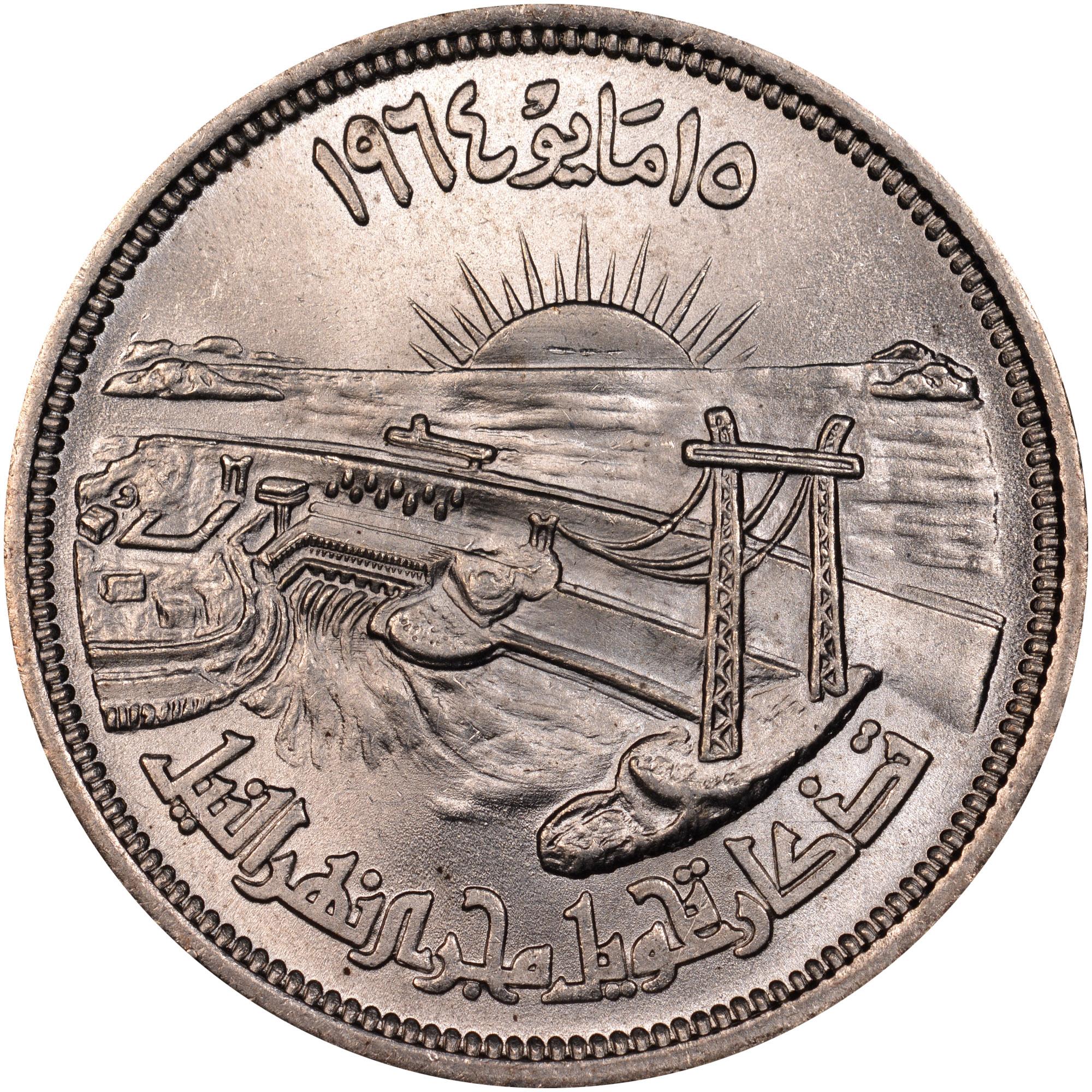 Egypt 25 Piastres reverse
