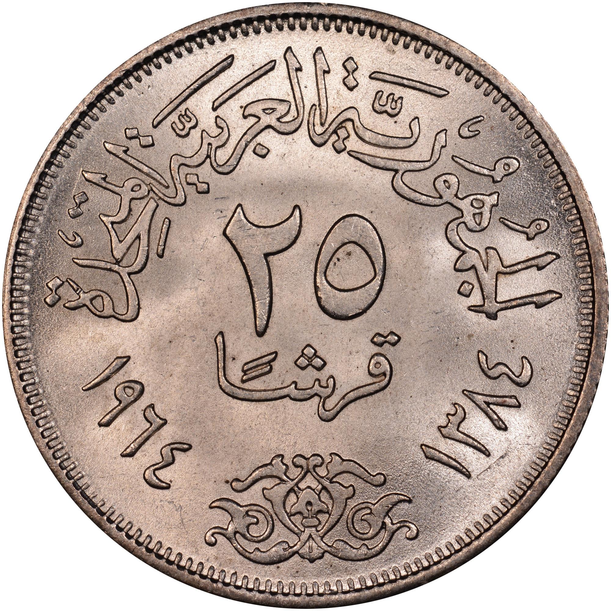 Egypt 25 Piastres obverse