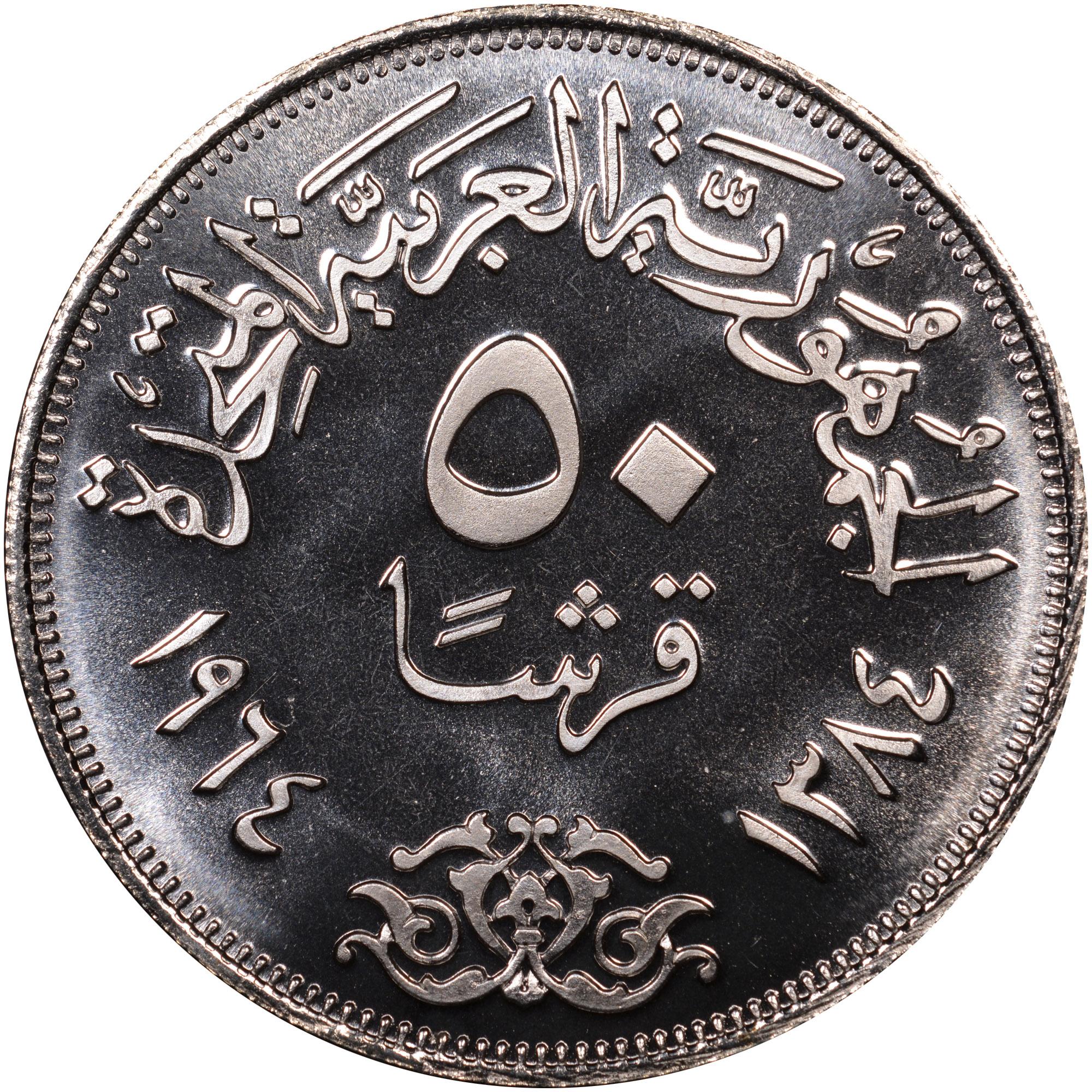 1384-1964 Egypt 50 Piastres obverse