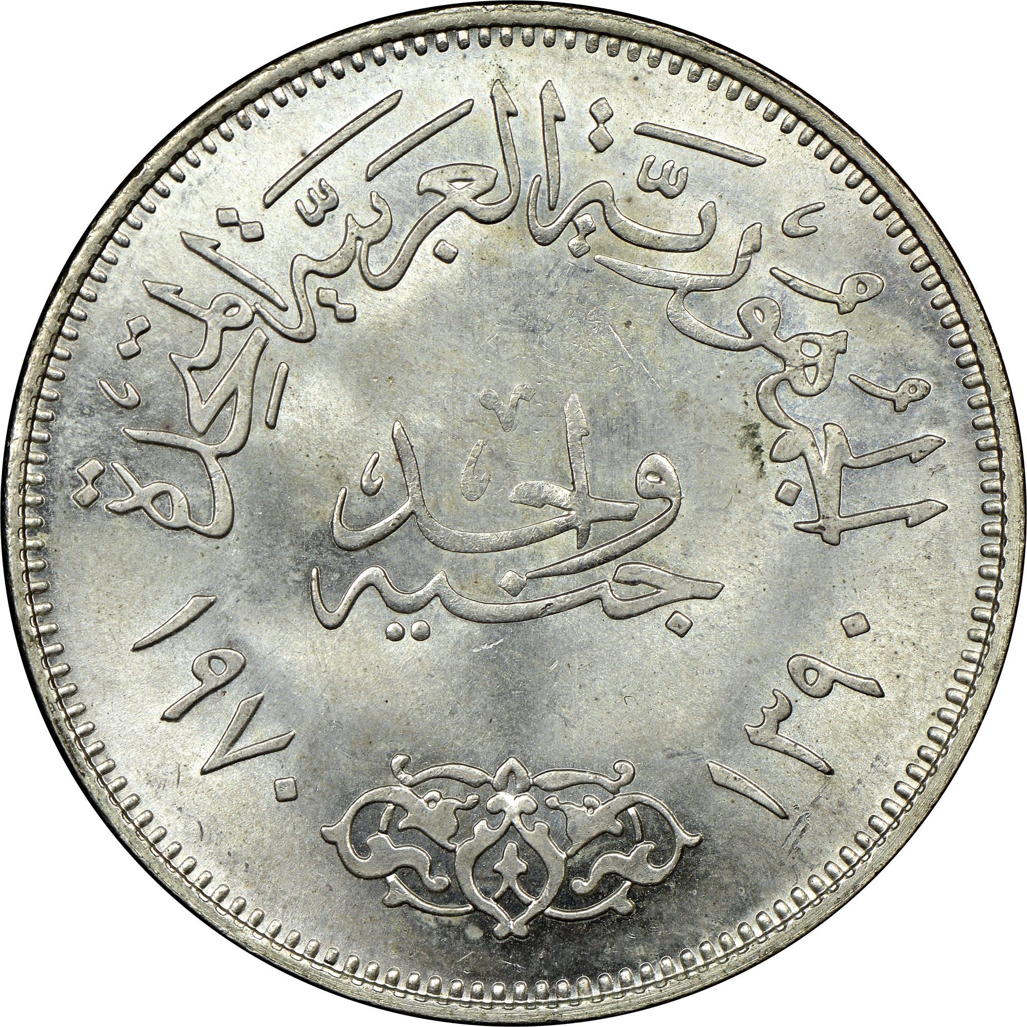 Egypt Pound reverse