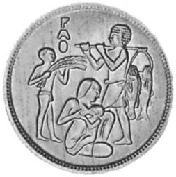 Egypt 10 Milliemes reverse