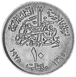 Egypt 10 Milliemes obverse