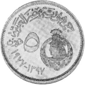 Egypt 5 Piastres obverse
