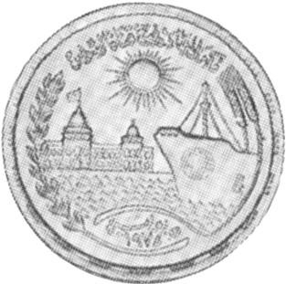 Egypt 10 Piastres reverse