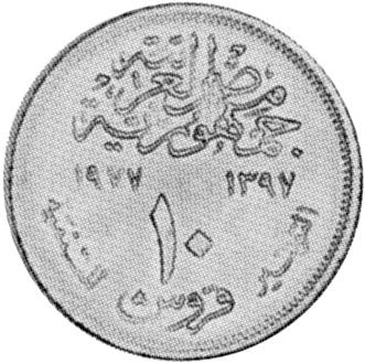 Egypt 10 Piastres obverse