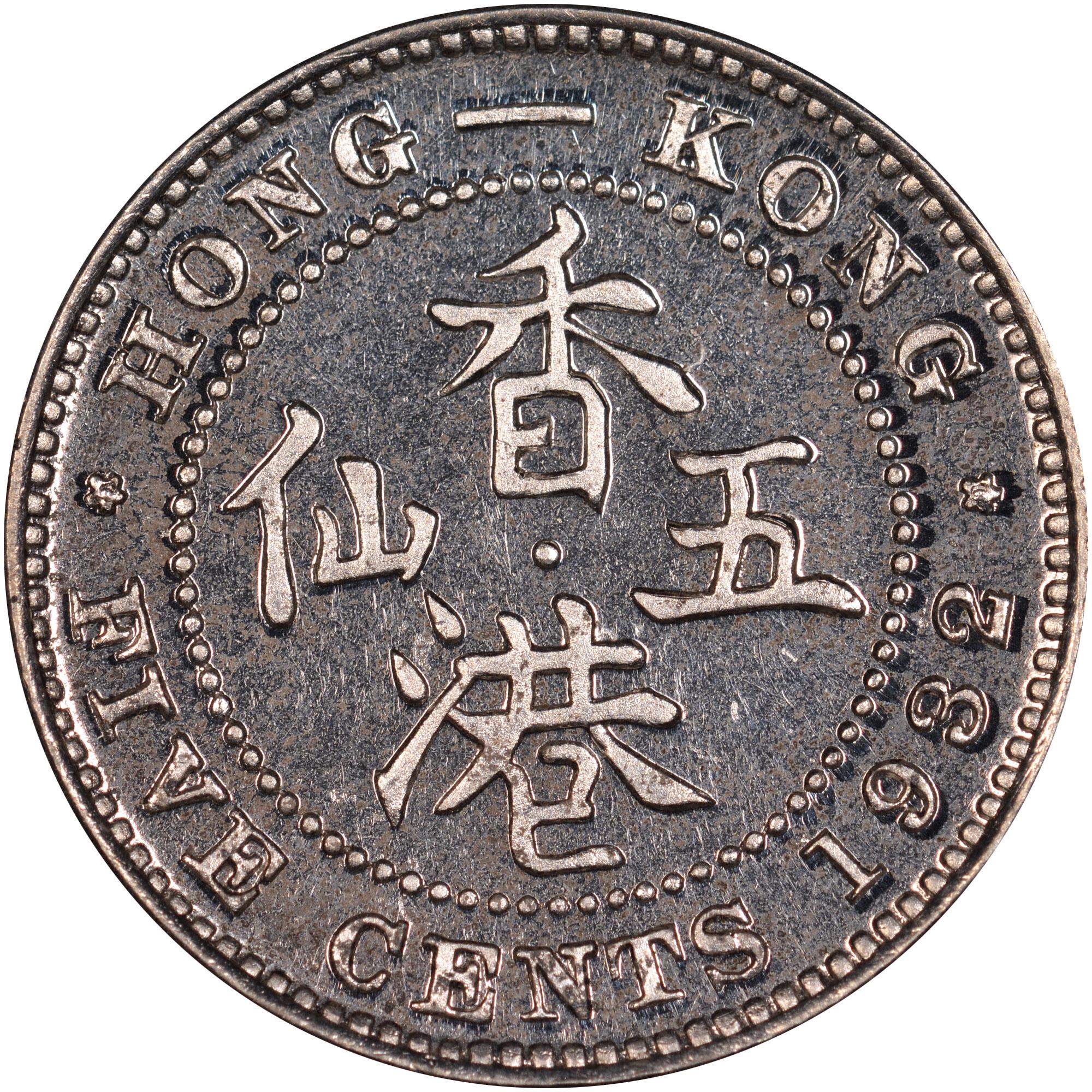 Price Hong Kong Manufacturer: Hong Kong 5 Cents KM 18 Prices & Values