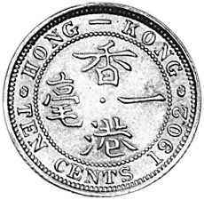 Hong Kong, Prc 10 Cents reverse