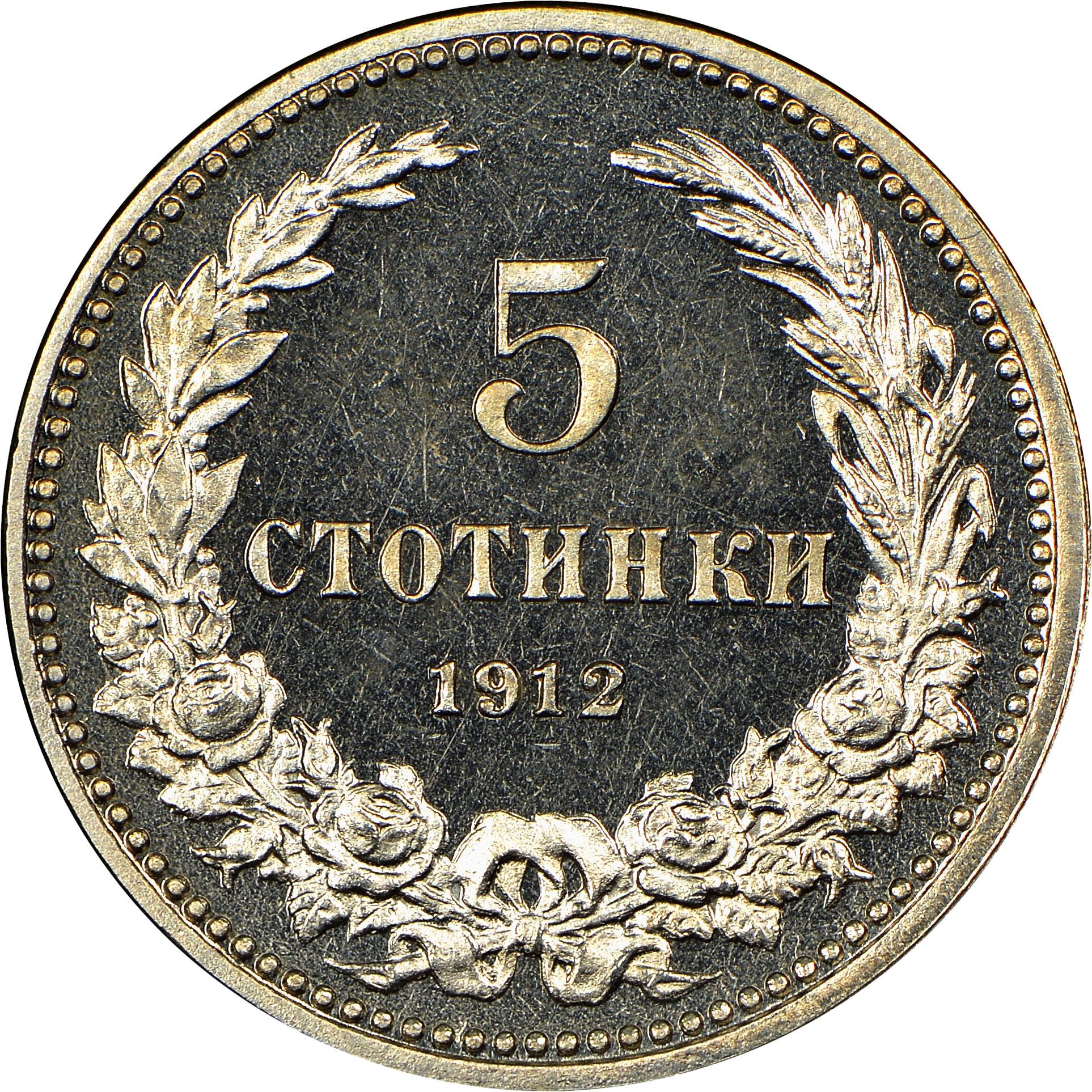 1906-1913 Bulgaria 5 Stotinki reverse