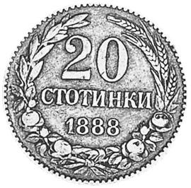 1888 Bulgaria 20 Stotinki reverse