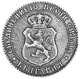 1888 Bulgaria 20 Stotinki obverse