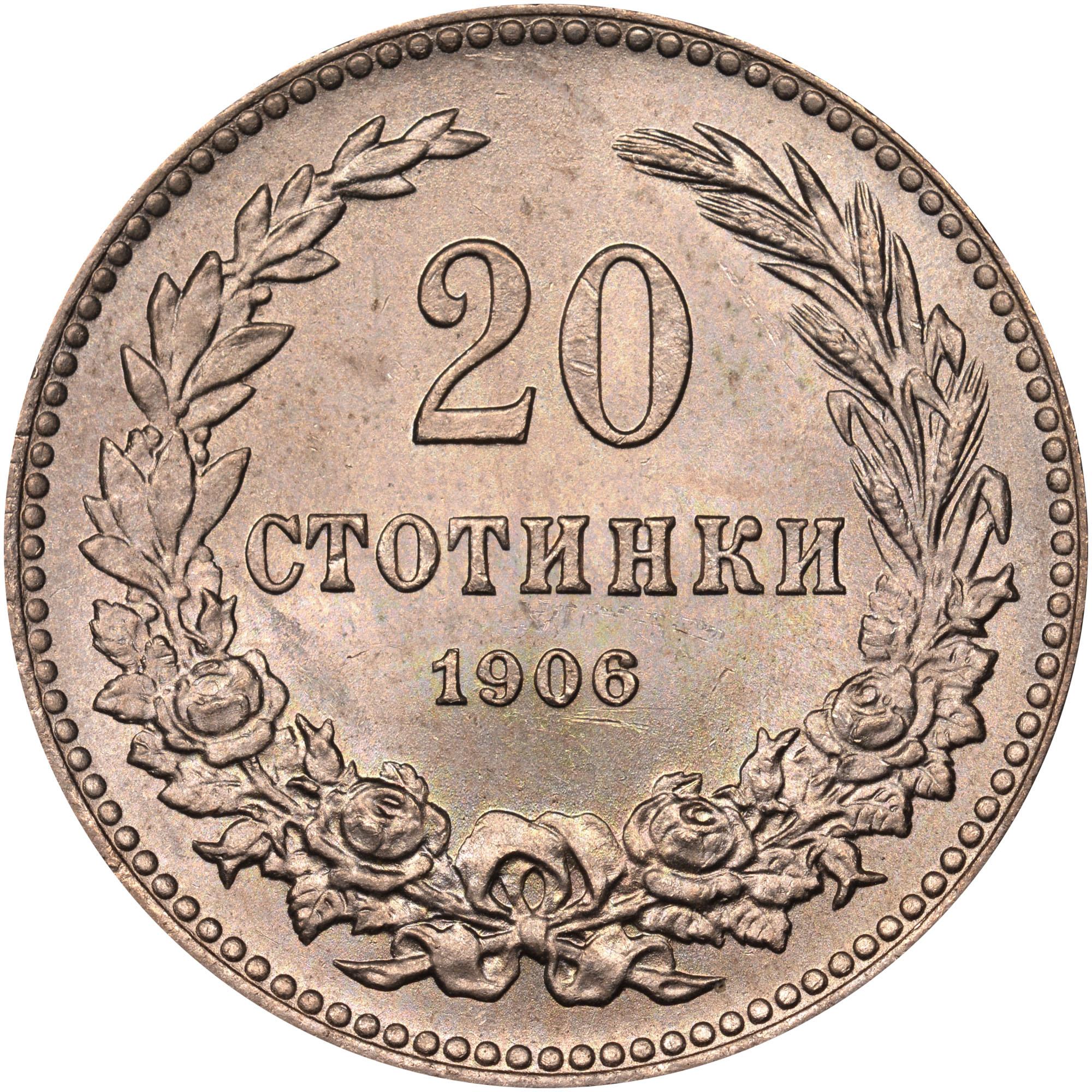 1906-1913 Bulgaria 20 Stotinki reverse