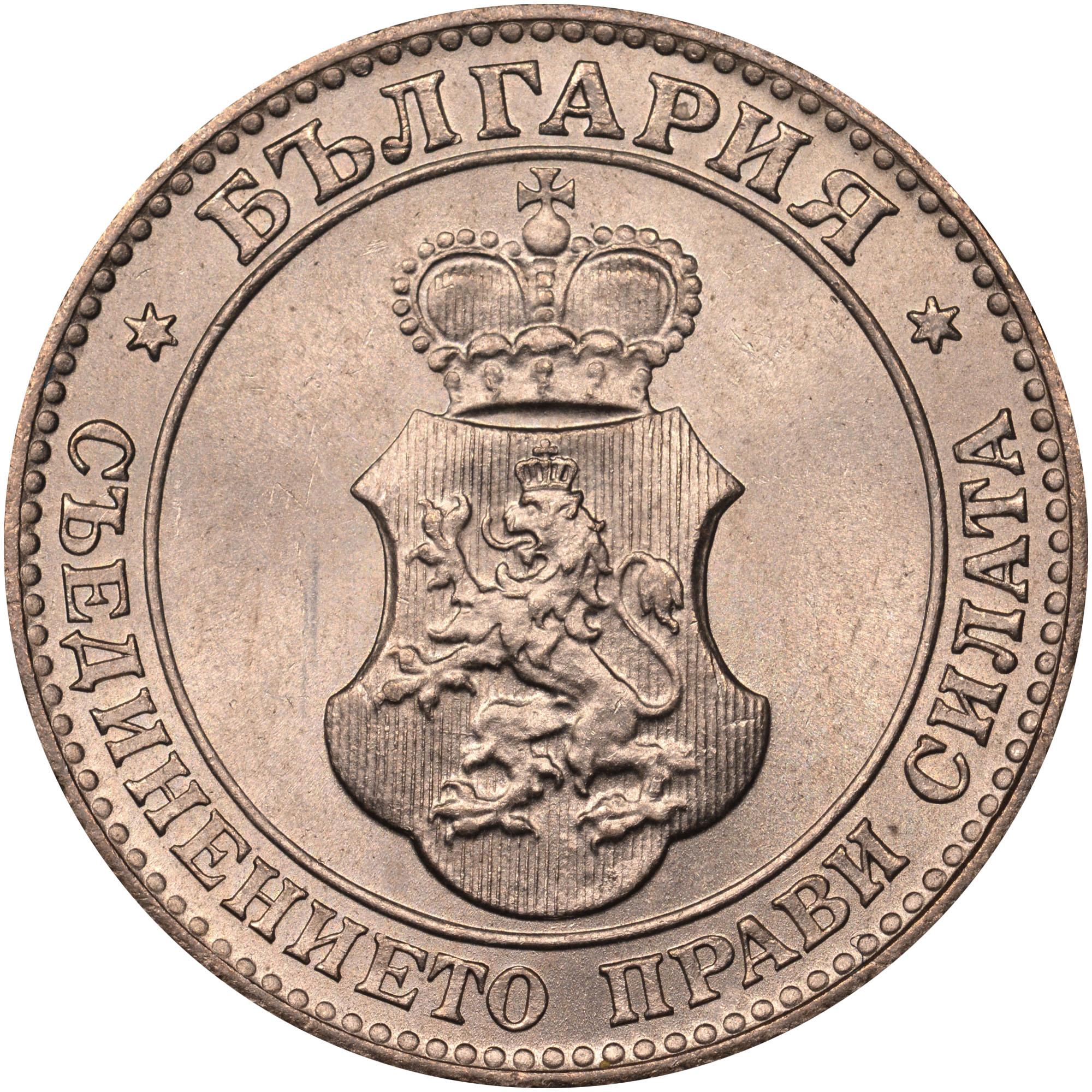 Bulgaria 20 Stotinki obverse