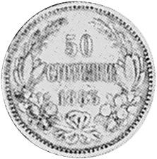 1883 Bulgaria 50 Stotinki reverse