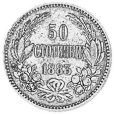 1891 Bulgaria 50 Stotinki reverse