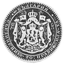 1891 Bulgaria 50 Stotinki obverse