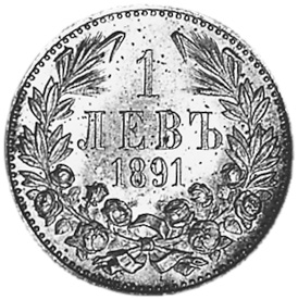 1891 Bulgaria Lev reverse
