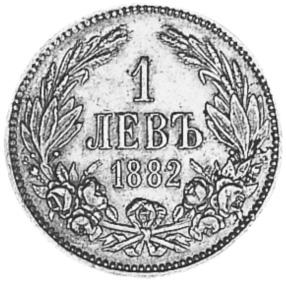 1894 Bulgaria Lev reverse