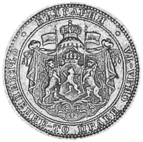 1894 Bulgaria Lev obverse