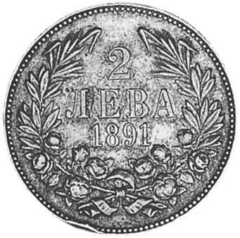 1891 Bulgaria 2 Leva reverse