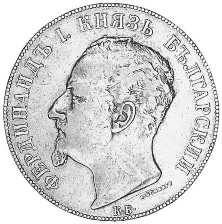 1892 Bulgaria 5 Leva obverse