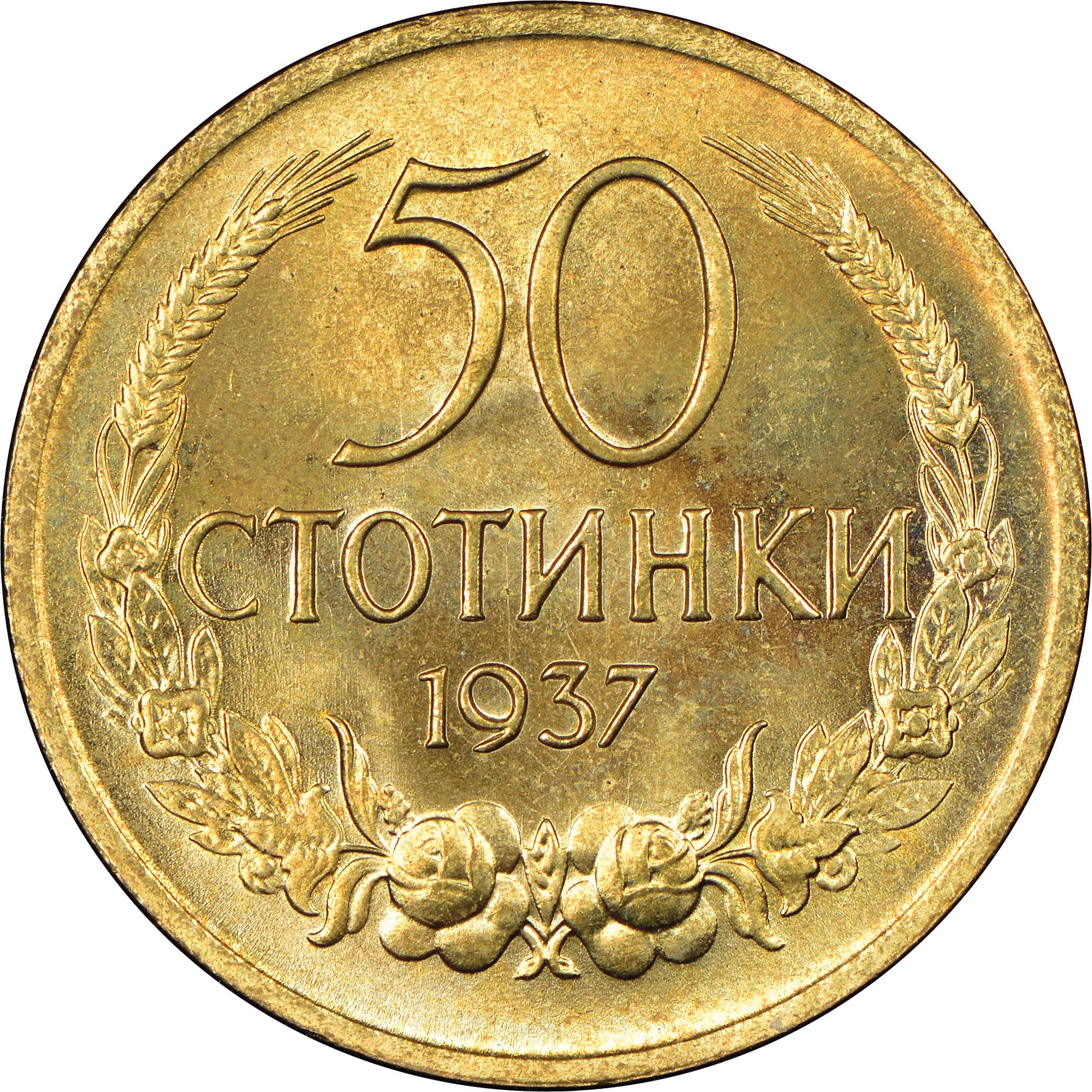 1937 Bulgaria 50 Stotinki reverse