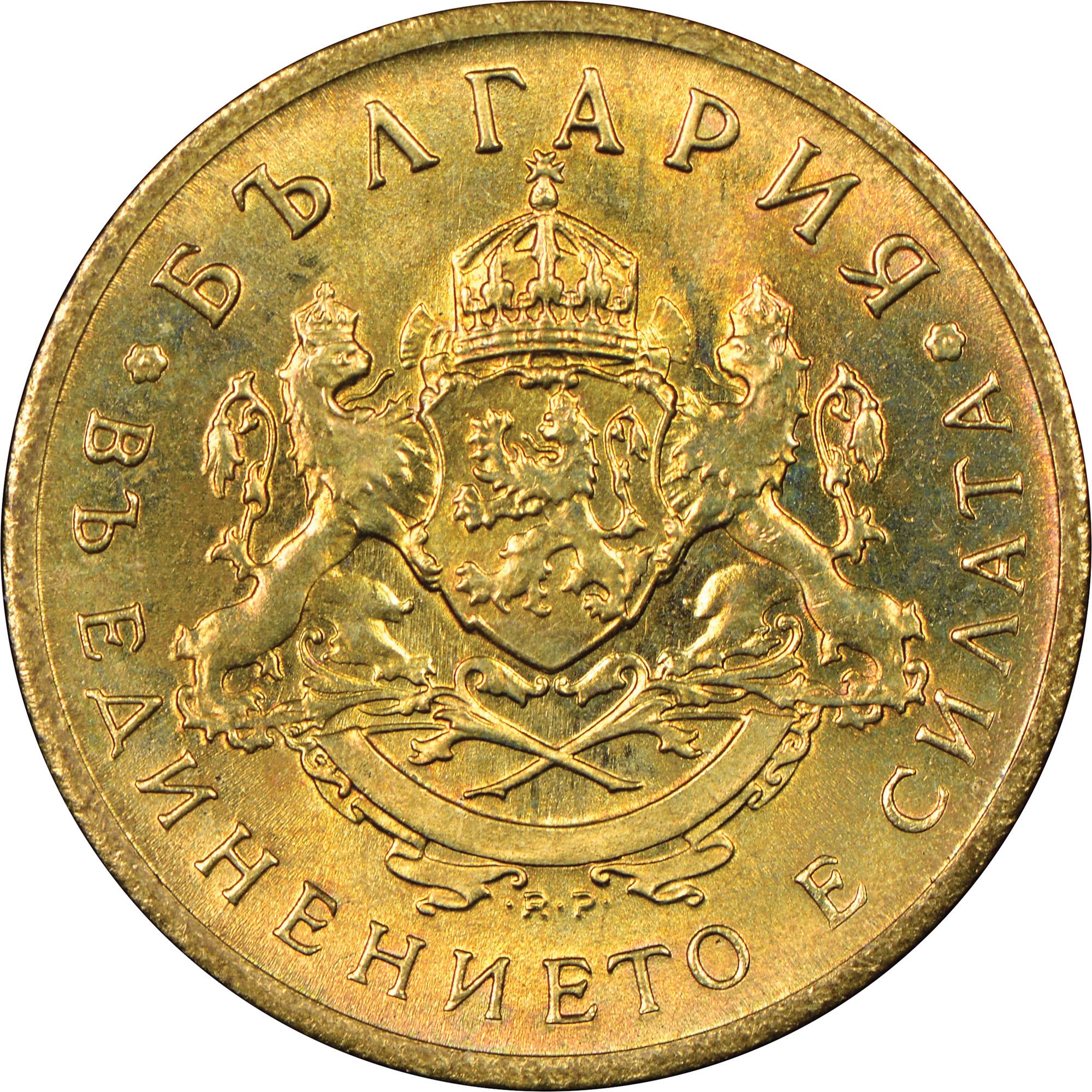 1937 Bulgaria 50 Stotinki obverse