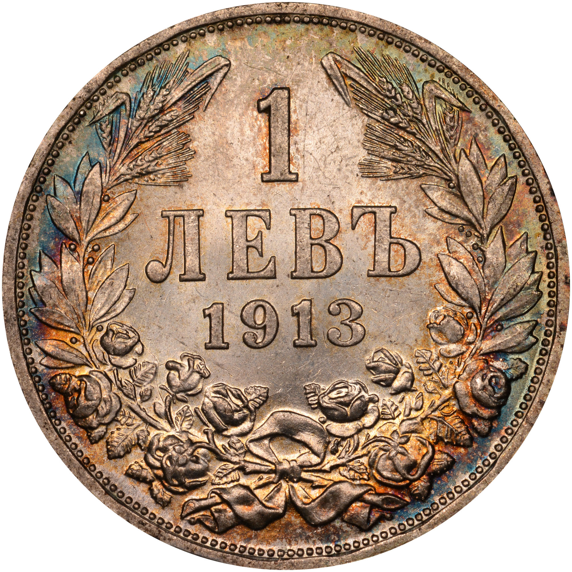 1912-1916 Bulgaria Lev reverse