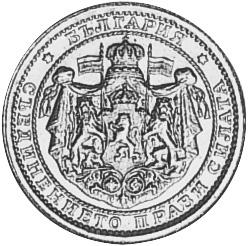 1925 Bulgaria Lev obverse